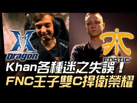 KZ vs FNC Khan各種迷之失誤 FNC王子雙C捍衛主場榮耀!