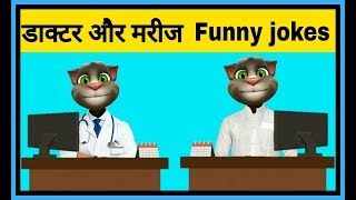 doctor patient funny video// Talking Tom Hindi// Toms talent Hindi