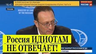 Российский дипломат ШОКИРОВАЛ американцев: Россия ИДИОТАМ НЕ ОТВЕЧАЕТ!