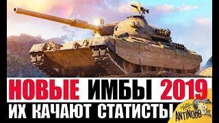 ЭТИ ИМБЫ КАЧАЮТ СТАТИСТЫ В 2019! ЛУЧШИЕ ТАНКИ ДЛЯ ПОБЕД в World of Tanks!