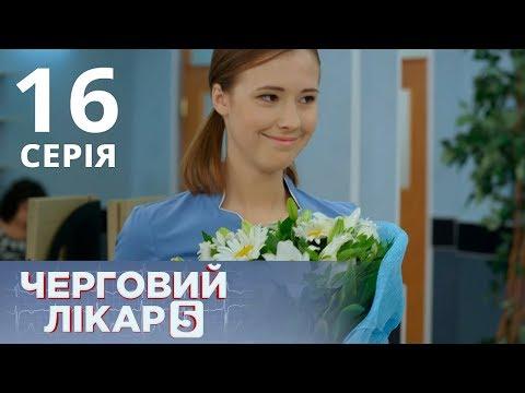 ДЕЖУРНЫЙ ВРАЧ-5/ЧЕРГОВИЙ ЛІКАР. СЕРИЯ 16