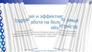 VDoc-сервис. Документооборот на 100 пользователей 1500 Гб (цена в месяц) от компании ФОП Рудюк Сергей Анатольевич - видео