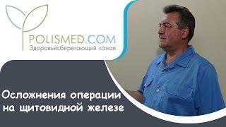 Осложнения операции на щитовидной железе: голос, кашель, дыхание, судороги, спайки, шрамы
