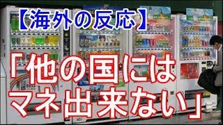 【海外の反応】外国人「なぜ日本は世界一『自動販売機』が多いんだ?「他の国にはマネ出来ない」