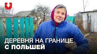 «Топливо возили — построили коттеджи». Как живет белорусская деревня на границе с Польшей