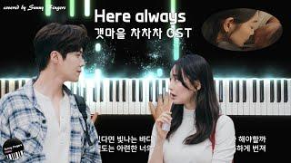 승민 (of 스트레이키즈)가 부른 갯마을 차차차 OST - Here always (part. 7)
