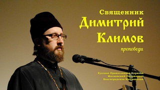 Священник Димитрий Климов. Проповедь. Дом на камне.