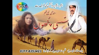 Sindhi Tele Film..... Sassi Puno .......... Directed: Majeed Mehri