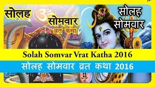 Solah Somvar Vrat katha (16 Monday fast story)  and puja vidhi in Hindi - सोलह सोमवार व्रत कथा