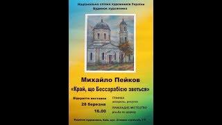 """Виставка Михайла Пейкова """"Край, що Бессарабією зветься"""" (Будинок художника, Київ)"""
