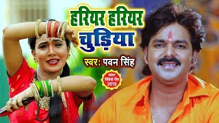 PAWAN SINGH का SUPERHIT BOLBAM VIDEO SONG 2019 - हरियर हरियर चुडिया - Hariyar Hariyar Chudiya - Download this Video in MP3, M4A, WEBM, MP4, 3GP
