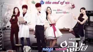 Emergency Couple OST - Park Shi Wan - The Way We Loved - Part 3 - [English-Romanised]