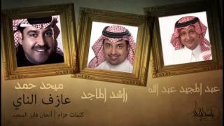 تحميل و مشاهدة راشد الماجد و ميحد حمد و عبدالمجيد عبدالله - عازف الناي (النسخة الأصلية) | 2007 MP3