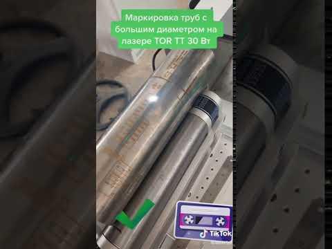 Маркируем металлические трубы