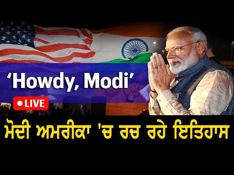 #LIVE : #HowdyModi PM Modi addresses Howdy Modi community programme in Houston
