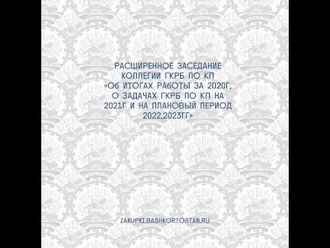 Расширенное заседание Коллегии Государственного комитета РБ по конкурентной политике от 26.02.21