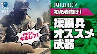 【 BFV 】初心者でもキルしやすい!援護兵のオススメ武器と専門技能!サポート Support バトルフィールドV BATTLEFIELD V BF5 #BFV[PS4]
