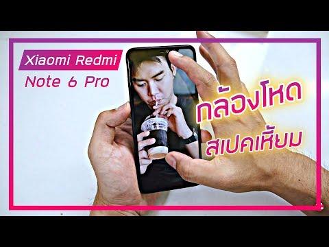 รีวิว Redmi Note 6 Pro ไม่เกิน 7,000.- ซื้อเลยไม่ต้องดูรีวิว