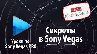 Sony Vegas  -  Секреты фишки приемы!