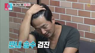 SBS [동상이몽2 - 너는 내운명] - 18년 9월 24일(월) 63회 예고 /