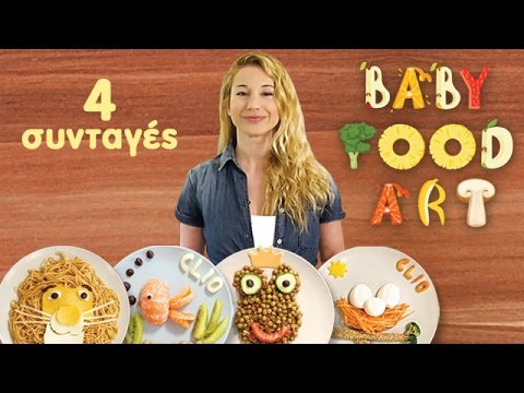 Baby Food Art with Clio: Συνταγές για παιδιά