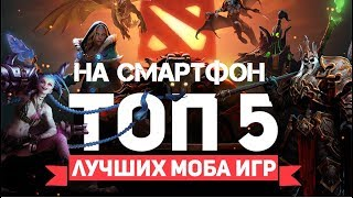 Топ 5 Моба на Смартфон! (Android Ios)