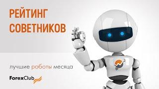 Чемпионат форекс робот дц форекс инструмент опционы