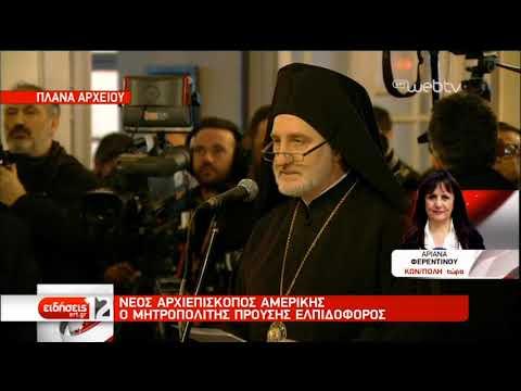 Νέος αρχιεπίσκοπος Αμερικής ο μητροπολίτης Προύσης Ελπιδοφόρος | 11/05/2019 | ΕΡΤ