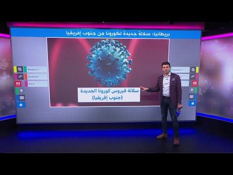 سلالة ثالثة من فيروس كورونا