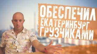 Отзыв о франшизе Грузчиков сервис. Стоит ли покупать?
