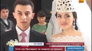 Житель Костаная пригласил на свою свадьбу не кого-нибудь, а самого Президента