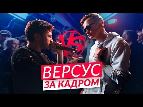 За кадром VERSUS BPM: Джарахов vs Ларин / Подготовка к баттлу / Разгром 1703