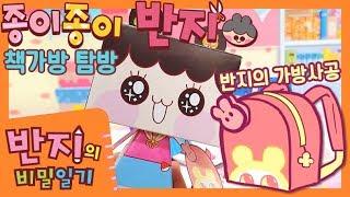 [종이종이반지] #6화 책가방 탐방 반지 가방 공개! L 페이퍼토이로 인형놀이 L 장난감 놀이 | Paper Toy | Toy Show | Toy Play