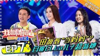 【ENG SUB】Come Sing With Me 3  EP7: Hebe Tien Sings For Mother, Treats Ella's Baby Well【湖南卫视官方频道】