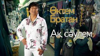 Өктем Алтаев - Ақ сәулем