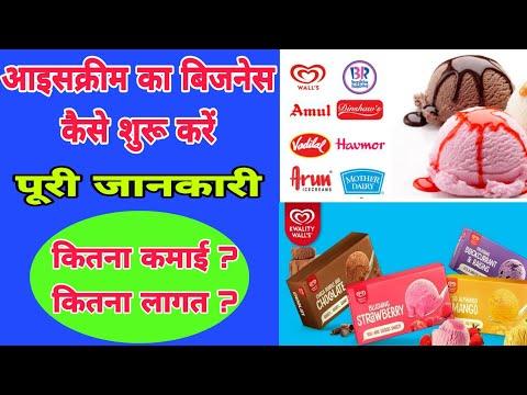 , title : 'Icecream ka wholesale business kaise shuru kare.  ice cream ka business kaise karen./  FRANCHISE .