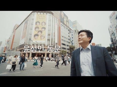 대구가톨릭대학교 윤성민 동문 인터뷰 영상