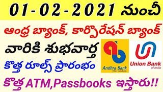 ANDHRA BANK ACCOUNTS UPDATE  TELUGU || BANKS NOT WORKING 2021 || CORPORATION BANK UPDATE 2021 ||