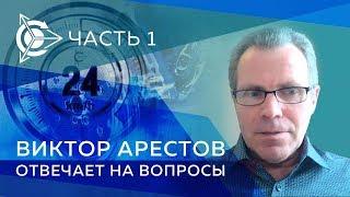 🌍 Проект Двигатели Дуюнова   Виктор Арестов отвечает на вопросы  Часть 1