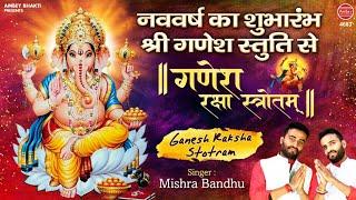नववर्ष का शुभारंभ श्री गणेश स्तुति से !