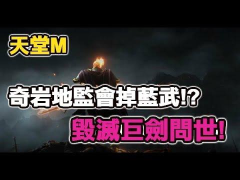 【Hsu】『天堂M』奇岩地監真的會掉藍武?『毀滅巨劍』問世!
