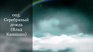 005. Серебряный дождь (Влад Канашин)
