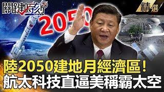 【關鍵時刻精選】 陸2050建地月經濟區