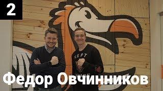 Федор Овчинников (Додо Пицца) про людей и бизнес   10 менторов