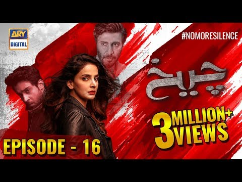 Cheekh Episode 16 | 20th April 2019 | ARY Digital [Subtitle Eng]