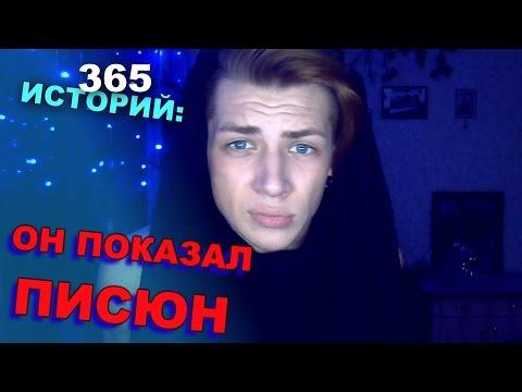365 Историй: Он показал ПИСЮН / Андрей Мартыненко