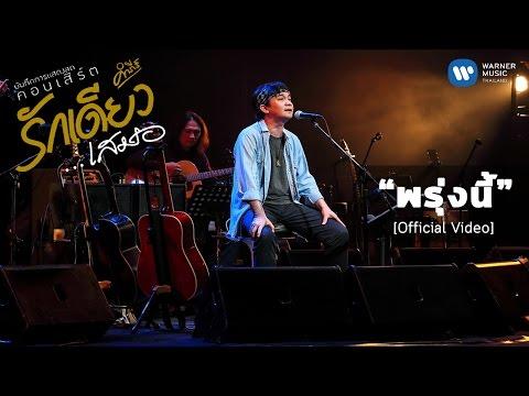 "Lyrics""พรุ่งนี้ (Proong Nee)"" by Pongsit Kumpee"