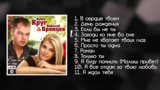 Ирина Круг и Алексей Брянцев - Если бы не ты   ШАНСОН