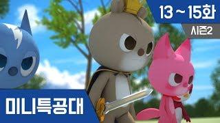 미니특공대 S2 Ep13~15