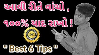 Exam Preparation Tips |  How to develop reading skill ? | Best Six Tips
